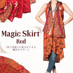 20通りの着方ができる魔法のスカート - 赤系アソートの個別写真