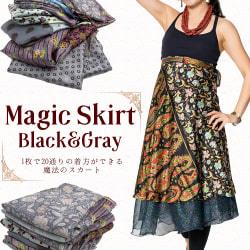 20通りの着方ができる魔法のスカート - グレー、黒系アソートの個別写真