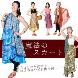 20通りの着方ができる魔法のスカート - パッチワークの個別写真