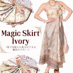 20通りの着方ができる魔法のスカート - 白・アイボリー系アソートの個別写真