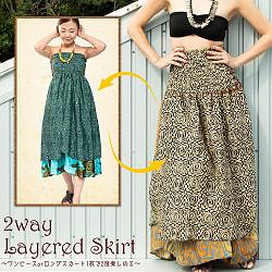 ひらりと揺れる柔らかいドレープが美しい オールドサリーの2WAYスカート