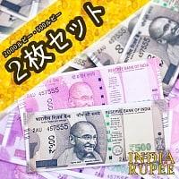 【2枚セット】インドルピー札 そのまんま財布【500ルピー・2000ルピー】