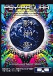 �̿��� - Psy-Kagura[DVD]