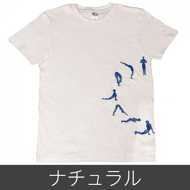太陽礼拝Tシャツ ヨガの太陽礼拝ポーズをデザインの選択用写真