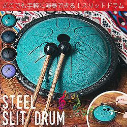 スティール・スリットドラム 6音 気軽に楽しく鳴らせるタンドラム