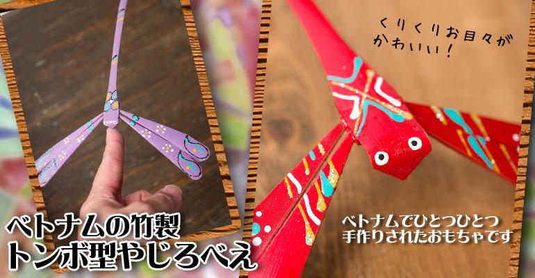 竹のとんぼヤジロベエ - 15cmサイズ