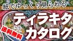 ティラキタのカタログ