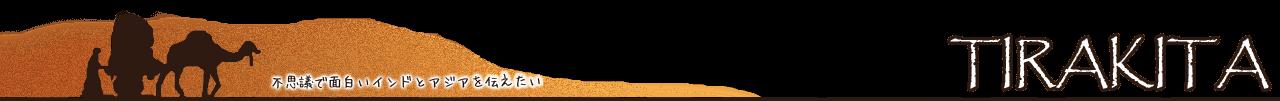 〔200cm×70cm〕インド更紗 伝統チンツ柄ストール - Mixのヘッダ