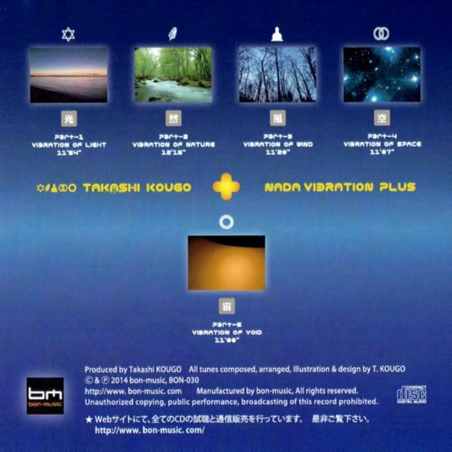 【新曲追加】Nada Vibration Plusの写真2 - 新たに「宙」が加わりました