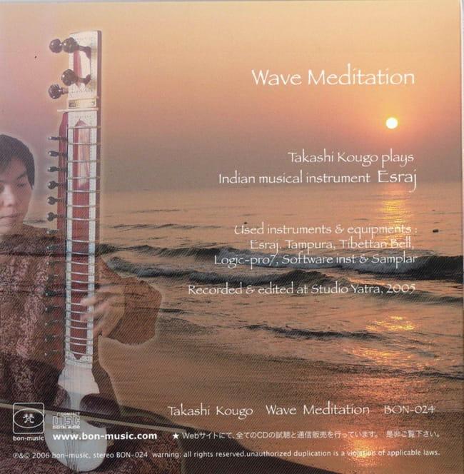 Wave Meditation 2 - ジャケットの裏面です