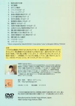 DVDでおぼえる赤根彰子の癒しのヨーガ 腰痛予防のヨーガ -