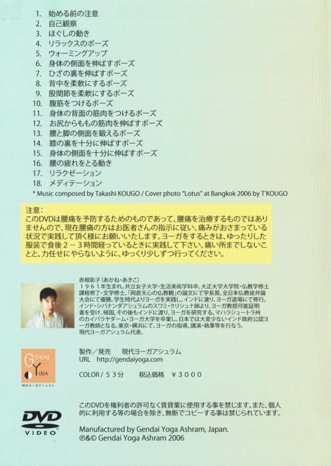 DVDでおぼえる赤根彰子の癒しのヨーガ 腰痛予防のヨーガ 2 - ジャケットの裏面です