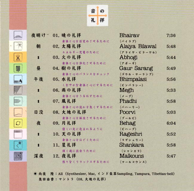 ヨーガのための十二の音楽 - 音の礼拝 2 -