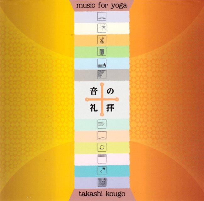 ヨーガのための十二の音楽 - 音の礼拝の写真