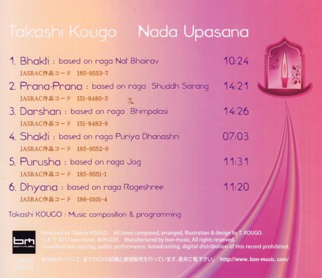 Nada Upasana - ナーダ・ウパーサナ -  music for yoga 2 -