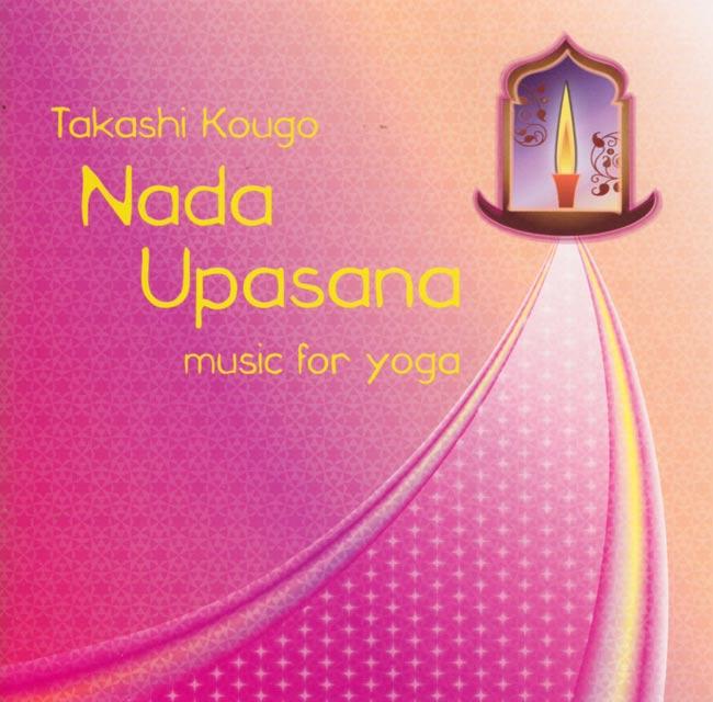 Nada Upasana - ナーダ・ウパーサナ -  music for yogaの写真