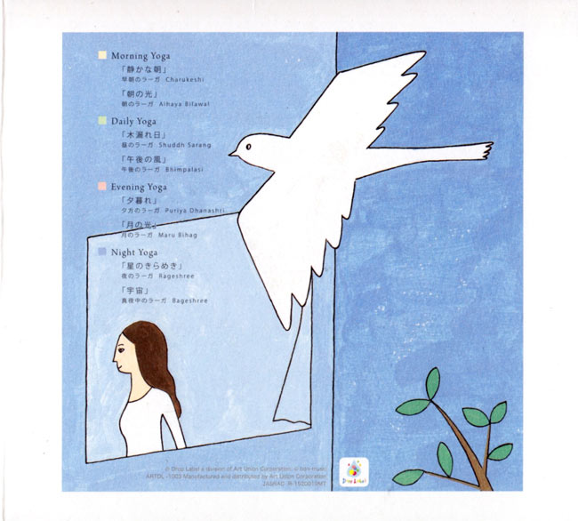 こころのヨーガ Day by Day[CD]の写真2 -