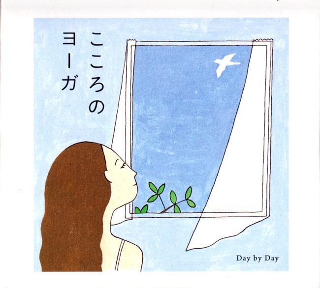 こころのヨーガ Day by Day[CD]の写真