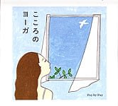 [訳あり品]こころのヨーガ Day by Day[CD]