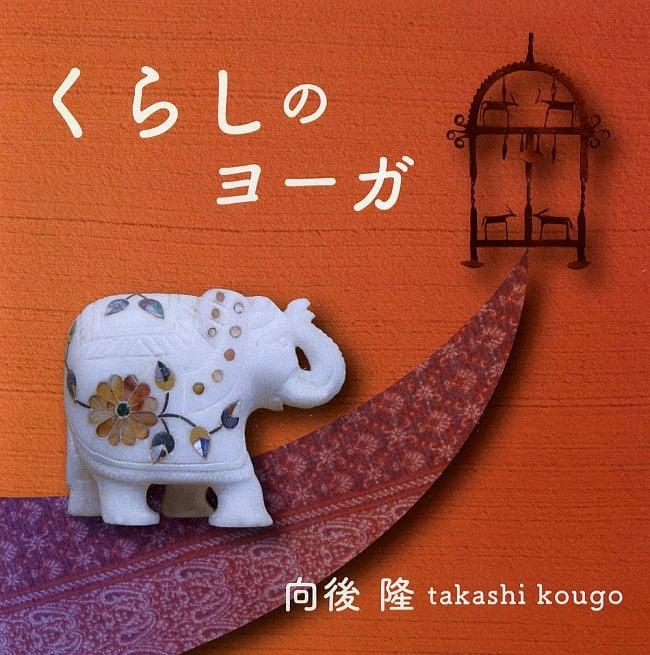 くらしのヨーガ[CD]の写真