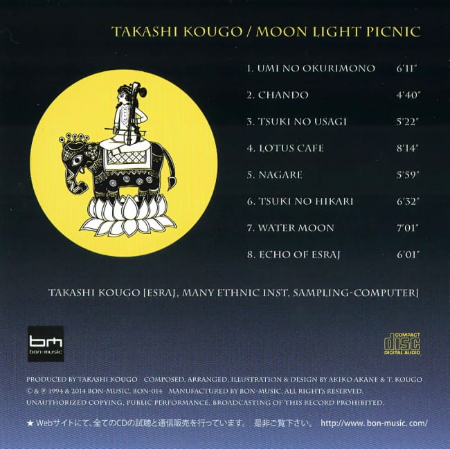 Moon Light Picnic 2 - 裏面です