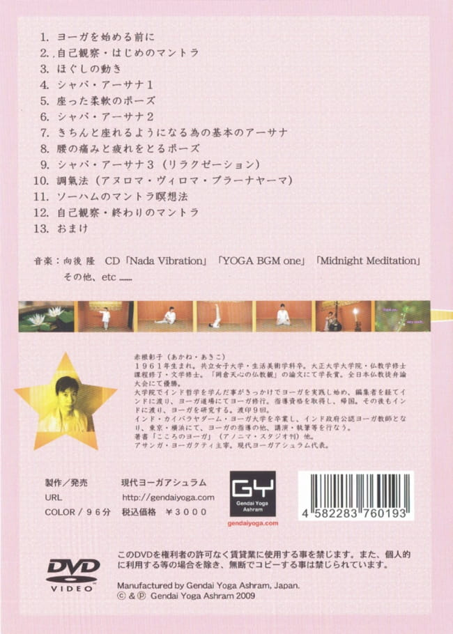 DVDでおぼえる赤根彰子のベーシック・ヨーガ【改定版】 2 - 裏面です