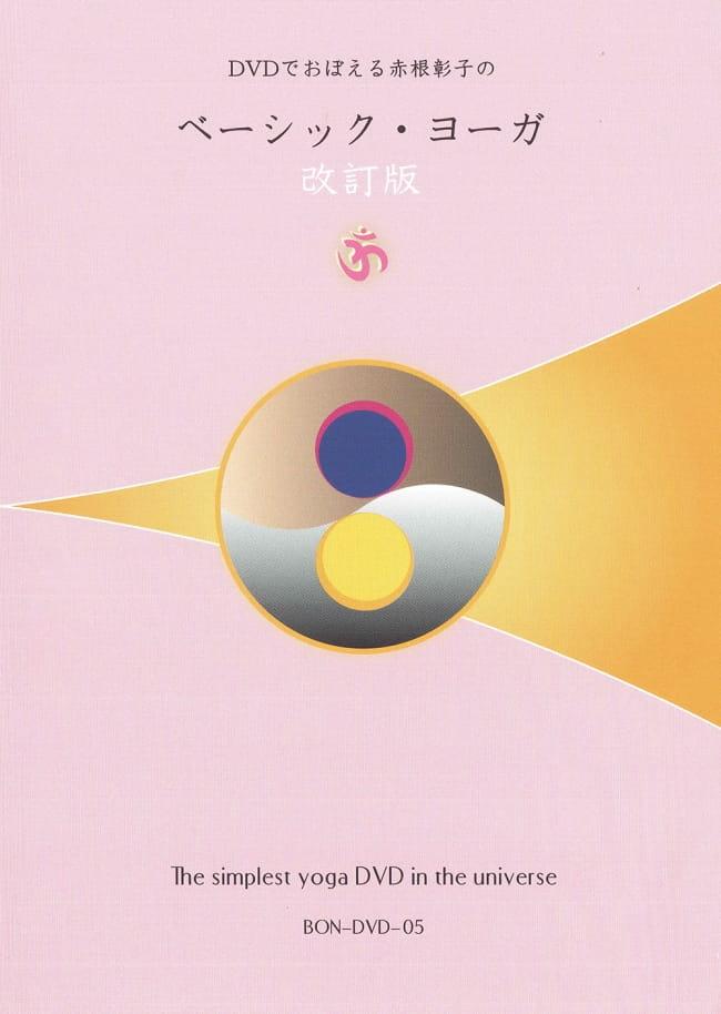 DVDでおぼえる赤根彰子のベーシック・ヨーガ【改定版】の写真1