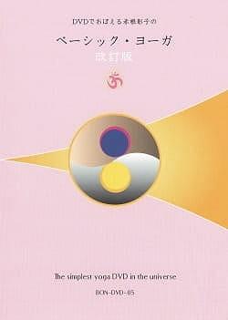 DVDでおぼえる赤根彰子のベーシック・ヨーガ【改定版】の商品写真