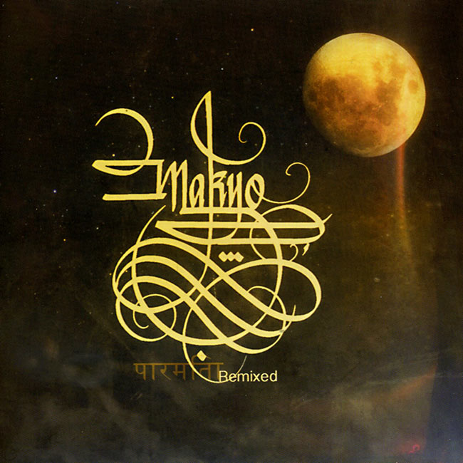 Makyo - Purnima Remixedの写真