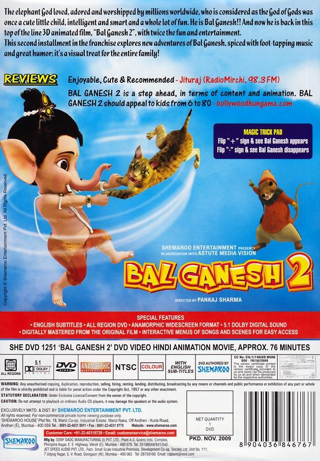 Bal Ganesh2 2 - パッケージの裏面です