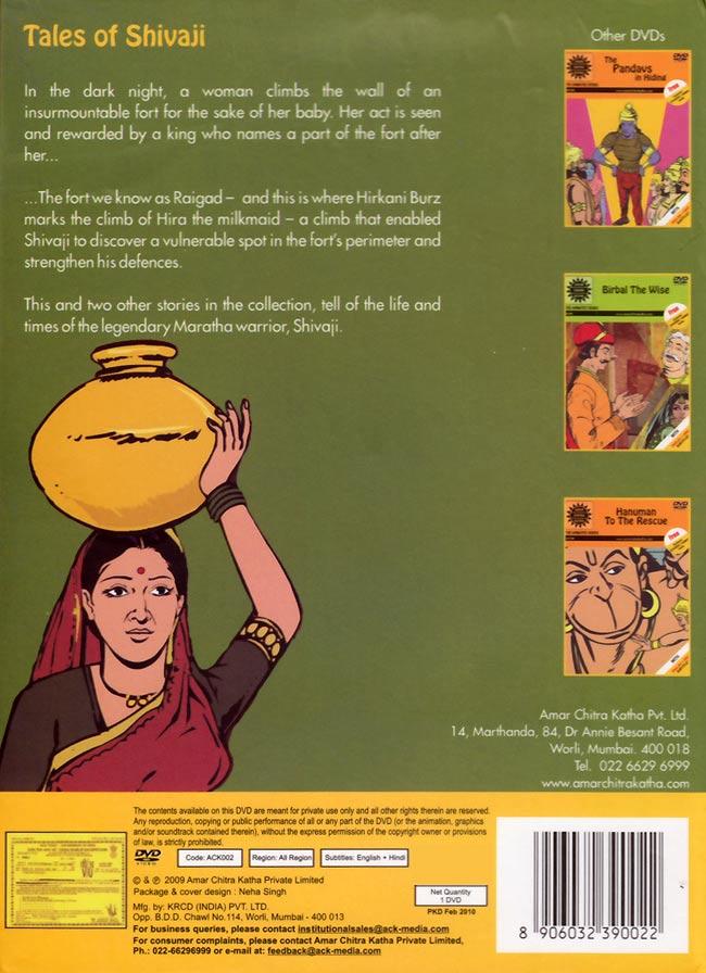 Tales of Shivaji 2 - パッケージの裏面です