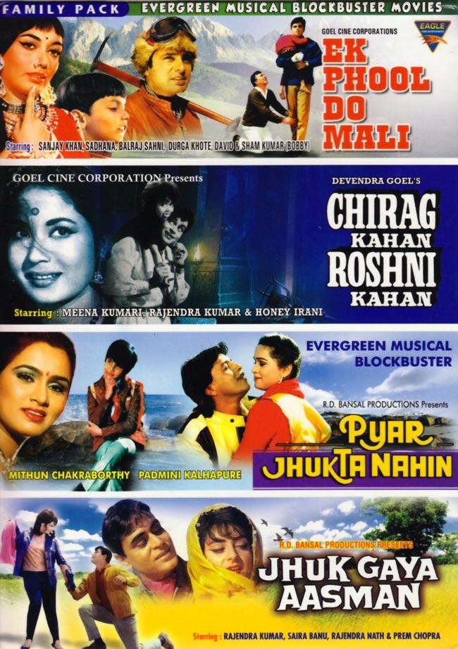 Ek Phool Do Mali / Chirag Kahan Roshini Kahan / Pyar Jhukta Nahin / Jhuk Gaya Aasmanの写真