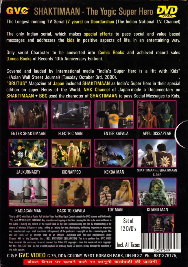 インドのスーパーヒーロー・SHAKTIMAAN - DVD12枚 コンプリートセット 2 - ジャケット裏です