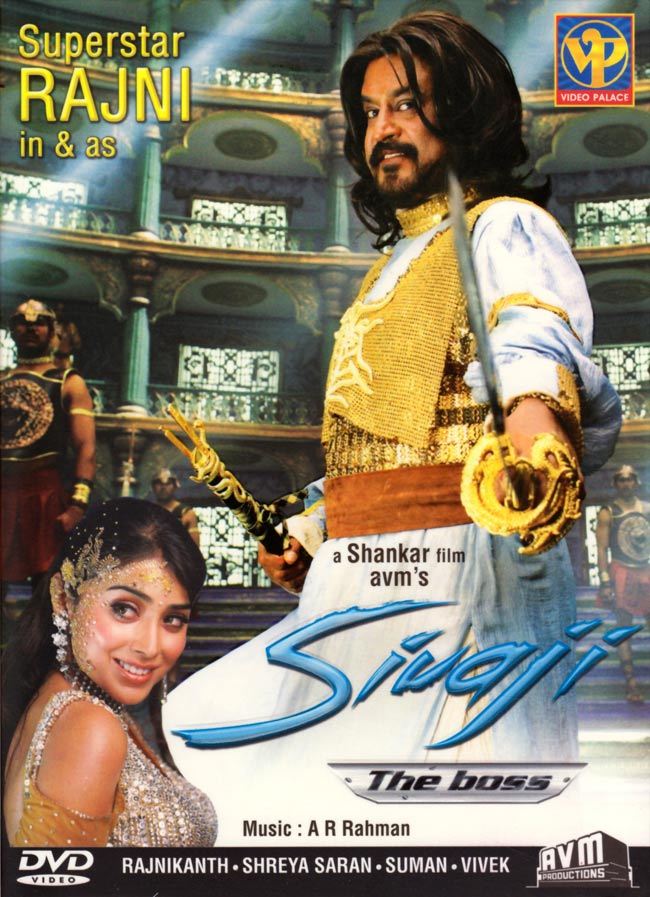 Sivaji the boss(シヴァージ ザ・ボス)[DVD]の写真