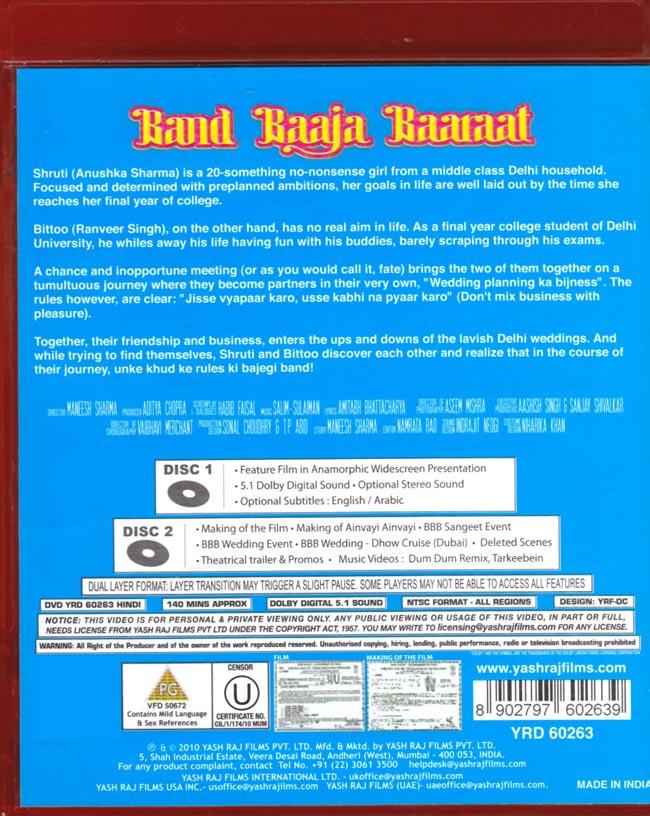 Band Baaja Baarat【ティラキタ日本語字幕】[DVD2枚組]  2 -