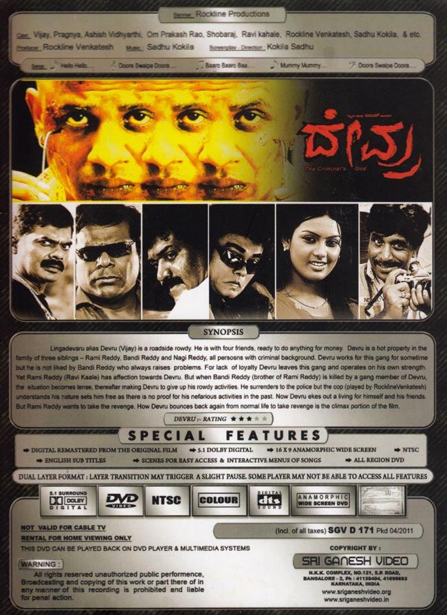 [カンナダ語映画]DEVRU[DVD]の写真2 - ジャケット裏です