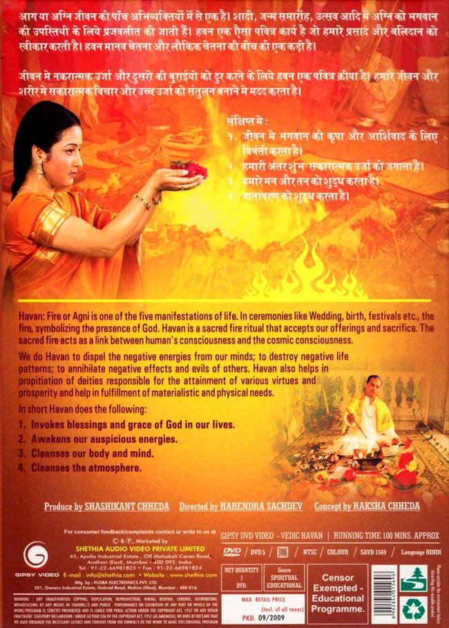 火の礼拝チュートリアルDVD - VEDIC HAVAN[DVD] 2 -