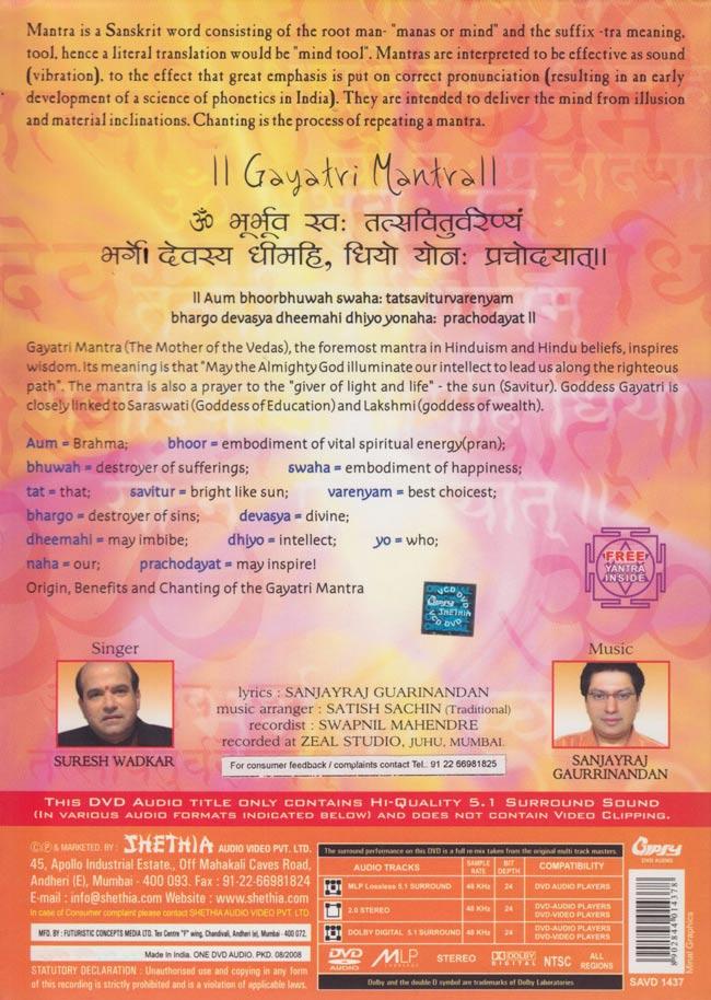 Gayatri Mantra[DVD] 2 -