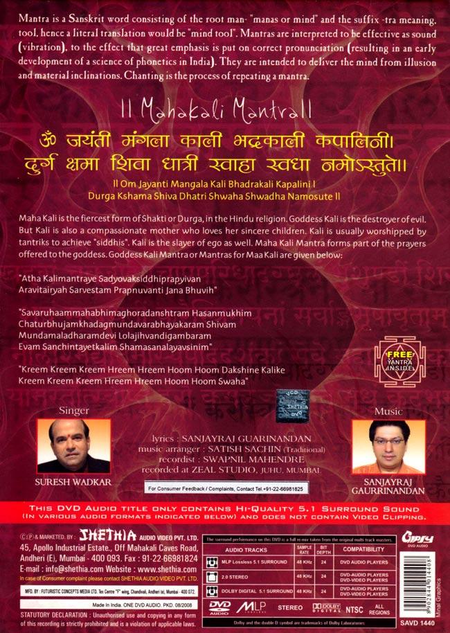 Mahakari Mantra[DVD] 2 -