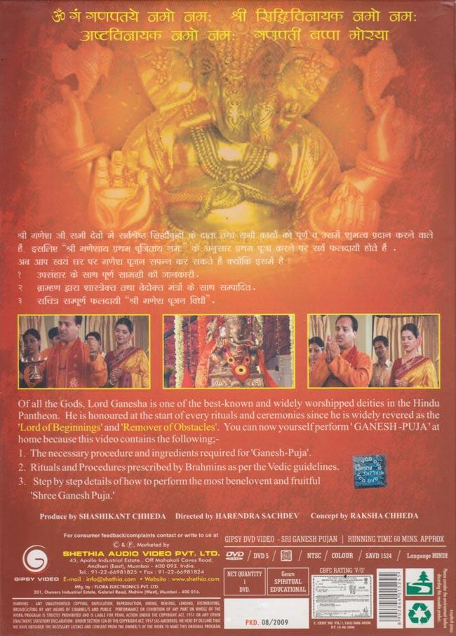 ガネーシャの礼拝実践DVD - Sri Ganesh Pujan[DVD] 2 -