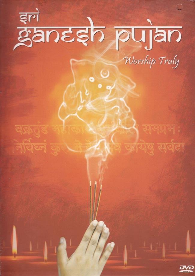 ガネーシャの礼拝実践DVD - Sri Ganesh Pujan[DVD]の写真