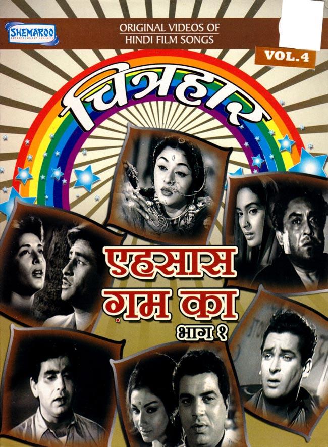 CHITRAHAAR - 古典インド映画ベスト盤 Vol.4の写真