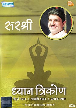 Three Meditations Inside - Dhyan Trikon [DVD](DVD-1360)