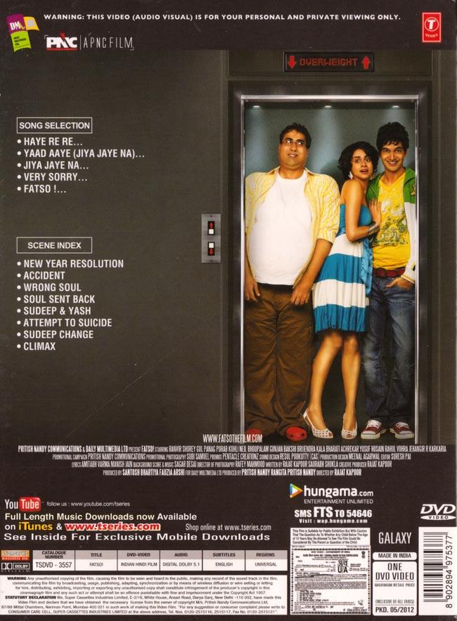 Fatso![DVD] 2 - パッケージの裏面です