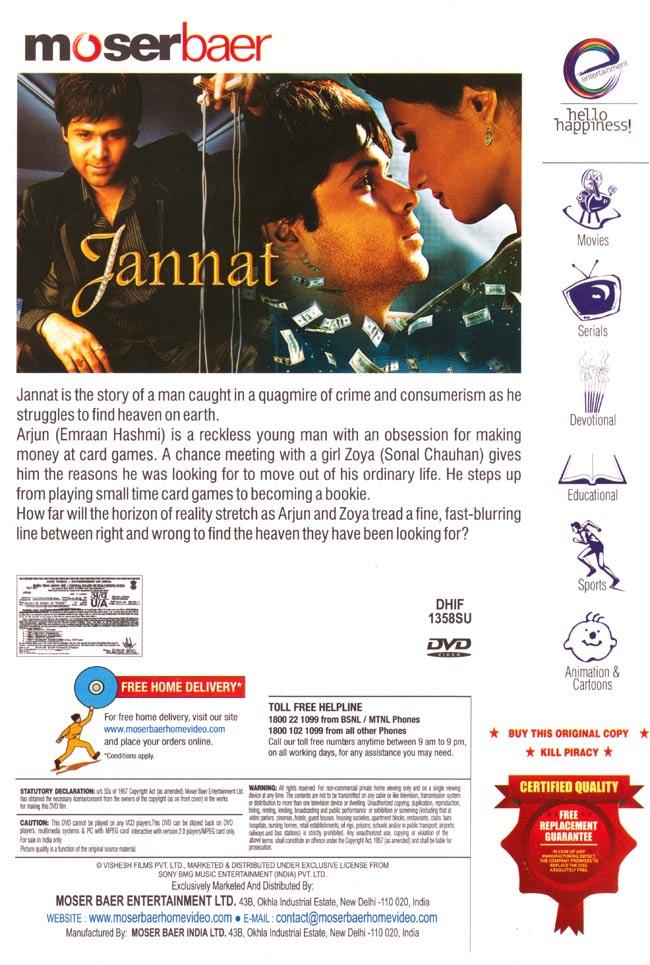 Jannat[DVD] 2 - パッケージの裏面です