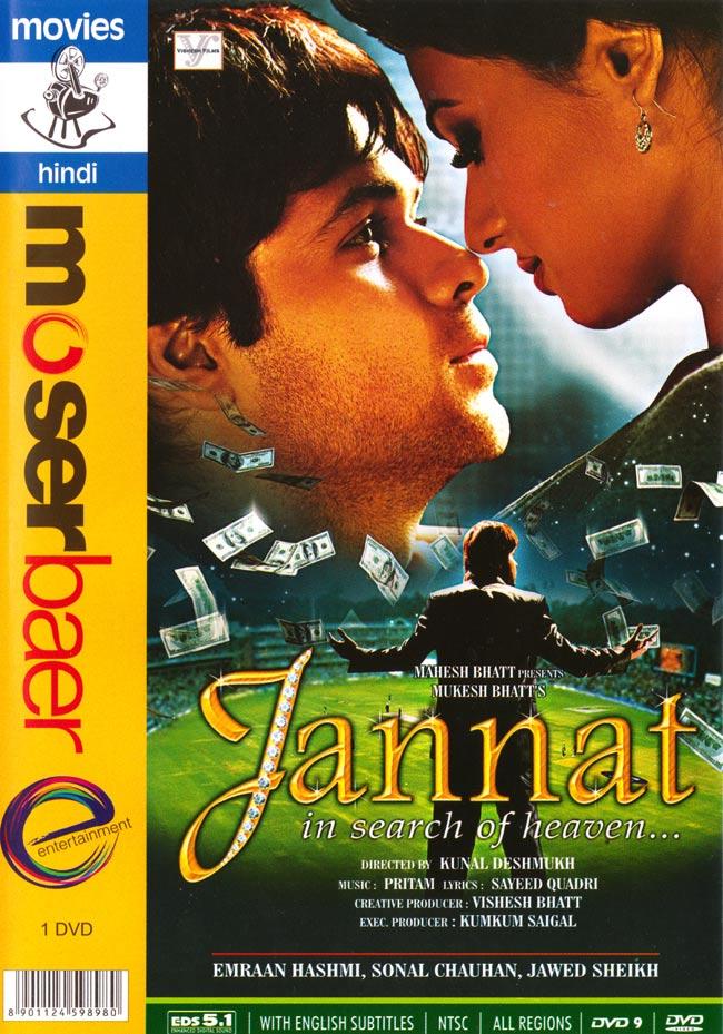 Jannat[DVD]の写真