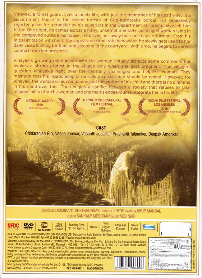 PALTADACHO MUNIS【コンカニ語映画】 2 - ジャケット裏です