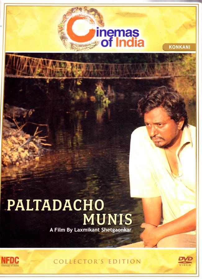 PALTADACHO MUNIS【コンカニ語映画】の写真