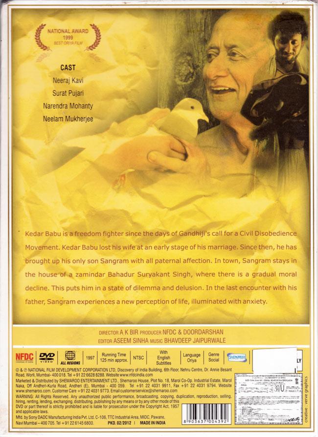 SHESHA DRUSHTI【オリヤー語映画】 2 - ジャケット裏です