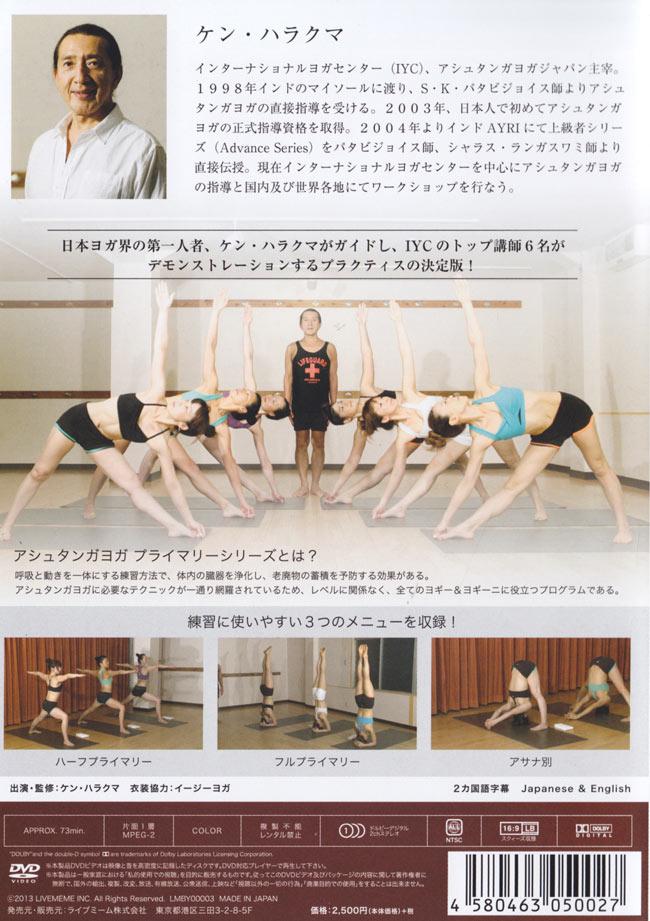 ケン ハラクマのアシュタンガヨガ プライマリシリーズ[DVD]の写真2 -